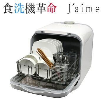 食洗機 エスケイジャパン SDW-J5L(W) ホワイト Jaime ジェイム 送料無料