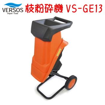 送料無料 ベルソス 電動枝粉砕機 VS-GE13 ブラック×オレンジ VERSOS