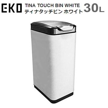 【24時間限定最大2000円OFFクーポン配布中!7/25限定】ゴミ箱 ダストボックス EKO ティナ タッチビン 30L EK9177MP-30L-WH ホワイト TINATOUCH BIN 送料無料