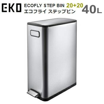 ゴミ箱 ダストボックス EKO エコフライ ステップビン 20L+20L EK9377MT-20L+20L シルバー ECOFLY STEP BIN 送料無料