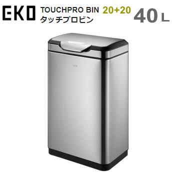ゴミ箱 ダストボックス EKO タッチプロ ビン ワイド 20L+20L EK9178MT-20L+20L シルバー TOUCHPRO BIN 送料無料