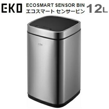 【24時間限定最大2500円OFFクーポン配布中!6/1限定】ゴミ箱 ダストボックス EKO エコスマート センサービン 12L EK9288MT-12L シルバー ECOSMART SENSOR BIN 送料無料