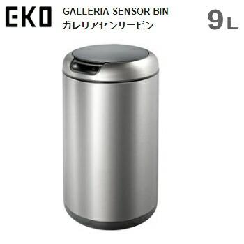 ゴミ箱 ダストボックス EKO ガレリアセンサービン 9L EK9255MT-9L シルバー GALLERIA SENSOR BIN 送料無料