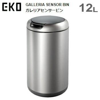 ゴミ箱 ダストボックス EKO ガレリアセンサービン 12L EK9255MT-12L シルバー GALLERIA SENSOR BIN 送料無料