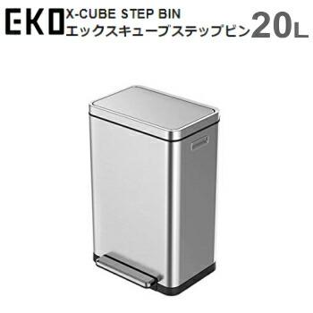 メーカー直送 ゴミ箱 ダストボックス EKO エックスキューブ ステップビン 20L EK9368MT-20L シルバー X-CUBE STEP BIN 送料無料