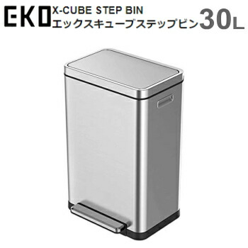 メーカー直送 ゴミ箱 ダストボックス EKO エックスキューブ ステップビン 30L EK9368MT-30L シルバー X-CUBE STEP BIN 送料無料
