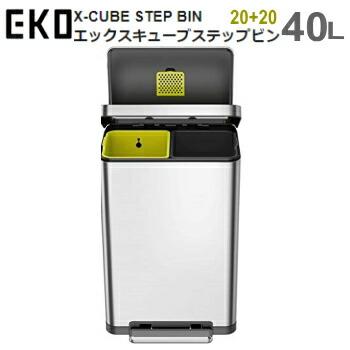 メーカー直送 ゴミ箱 ダストボックス EKO エックスキューブ ステップビン 20L+20L EK9368MT-20L+20L シルバー X-CUBE STEP BIN 送料無料