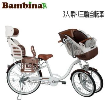 メーカー直送 Bambina(バンビーナ)チャイルドシート付 3人乗り 三輪自転車 MG-CH243W 送料無料