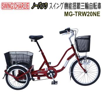 メーカー直送 自転車 三輪車 大人用 SWING CHARLIE 911 ノーパンク三輪自転車E スイングチャーリー MG-TRW20NE ワインレッド 送料無料