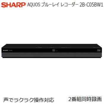 シャープ AQUOS 500GB HDD/2チューナー搭載 ブルーレイレコーダー 2B-C05BW1 送料無料