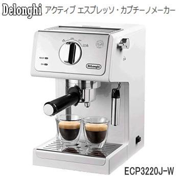 DeLonghi デロンギ アクティブ エスプレッソ・カプチーノメーカー ECP3220J-W トゥルーホワイト 送料無料