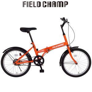 メーカー直送 自転車 MG-FCP20 フィールド チャンプ 20インチ 折畳み 自転車 FIELD CHAMP FDB20 送料無料