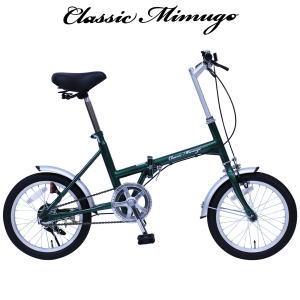 メーカー直送 Classic Mimugo 16インチ折畳自転車 FDB16G MG-CM16G グリーン クラシックミムゴ 送料無料