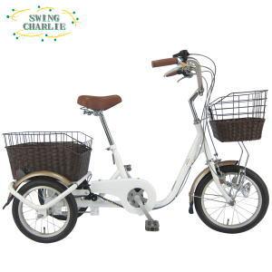メーカー直送 SWING CHARLIE スイング機能付 ロータイプ三輪自転車G MG-TRE16G ホワイト 送料無料