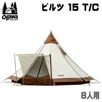 ogawa オガワ テント CAMPAL JAPAN テント 8人用 ピルツ15 T/C 2790 キャンパル 送料無料