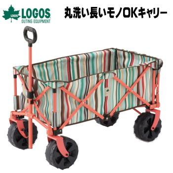 キャリー LOGOS 丸洗い長いモノOKキャリー(ブルーストライプ)-AG 84720714 ロゴス 送料無料