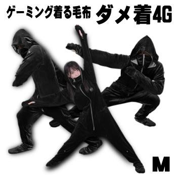 Mサイズ HFD-4G-M-BK 4G ダメ着 【24時間限定最大2000円OFFクーポン配布中!11/20限定】ゲーミング着る毛布 ブラック 送料無料