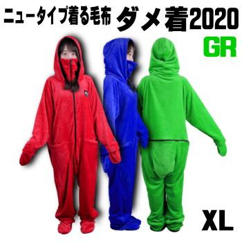 【24時間限定最大3000円OFFクーポン配布中3/1限定】着る毛布 ダメ着2020 HFD-BS-XL-GR XLサイズ グリーン 送料無料