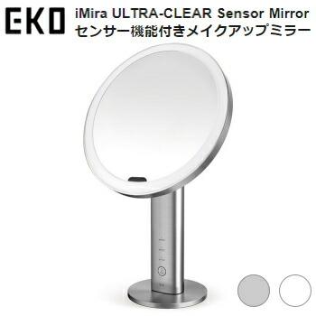 イミラ センサー機能付きメイクアップミラー 全2色 EK5288MT-1X ステンレス EK5288WH-1X ホワイト 送料無料