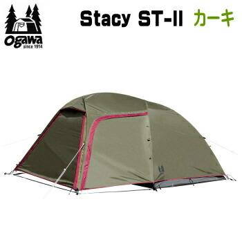 ogawa オガワ テント CAMPAL JAPAN テント 2~3人用 ステイシーST-II カーキ 2616 キャンパル 送料無料