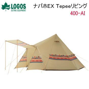 ワンポールテント LOGOS ナバホEX Tepeeリビング400-AI 71806520 ロゴス 送料無料
