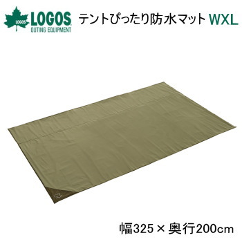 インナーマット LOGOS テントぴったり防水マット・WXL 71809606 ロゴス 送料無料