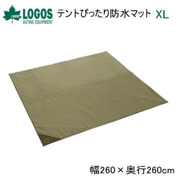 インナーマット LOGOS テントぴったり防水マット・XL 71809605 ロゴス 送料無料