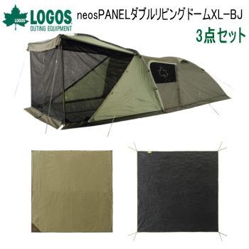 3点セット LOGOS テントチャレンジセットneos PANELダブルリビングドーム XL-BJ 71809561 ロゴス 送料無料