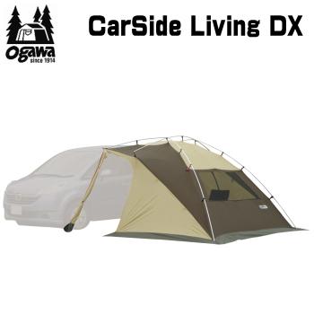 ogawa オガワ テント CAMPAL JAPAN カーサイドリビングDX 2325 キャンパル 送料無料