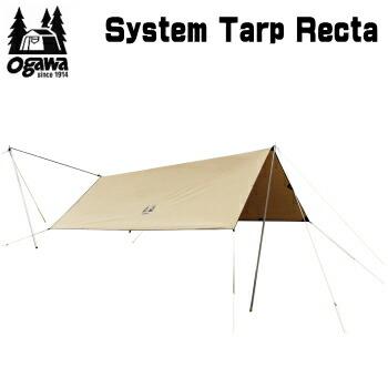 ogawa オガワ テント CAMPAL JAPAN システムタープレクタ 295×350cm 3338 キャンパル 送料無料