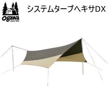 ogawa オガワ テント CAMPAL JAPAN システムタープヘキサDX 3331 キャンパル 送料無料