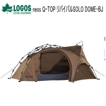 テント LOGOS 1人用 neos Q-TOP リバイバルSOLO DOME-BJ 71805555 ロゴス 送料無料