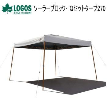 タープ LOGOS ソーラーブロック Qセットタープ270 7166103 ロゴス 送料無料
