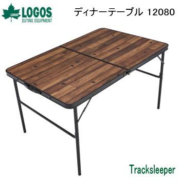 テーブル LOGOS Tracksleeper ディナーテーブル 12080 73188006 ロゴス 送料無料