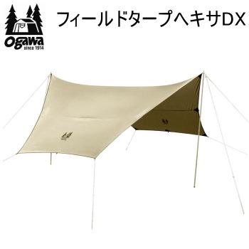 ogawa オガワ テント CAMPAL JAPAN フィールドタープヘキサDX 3333 キャンパル 送料無料