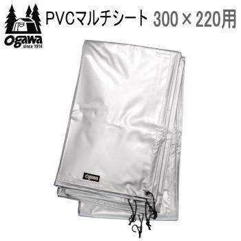 ogawa オガワ シート CAMPAL JAPAN PVCマルチシート 300×220用 1403 キャンパル 送料無料