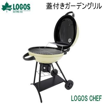 ガーデングリル LOGOS CHEF 蓋付きガーデングリル 81060920 ロゴス 送料無料