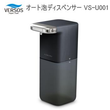 全国どこでも送料無料 送料無料 ディスペンサー 自動ディスペンサー オートディスペンサー 乾電池式 泡ソープ 自動 泡 ベルソス ブラック オート泡ディスペンサー 本日の目玉 VERSOS VS-U001