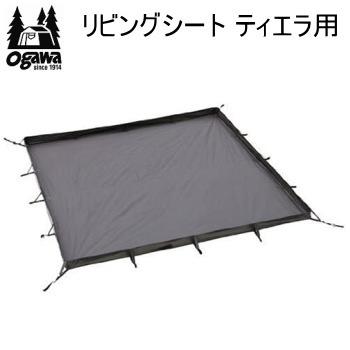 ogawa オガワ シート CAMPAL JAPAN リビングシート ティエラ用 1322 キャンパル 送料無料