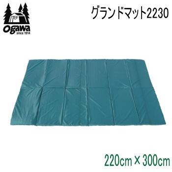 ogawa オガワ マット CAMPAL JAPAN グランドマット2230 3840 キャンパル 送料無料