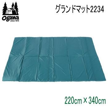 ogawa オガワ マット CAMPAL JAPAN グランドマット2234 3841 キャンパル 送料無料