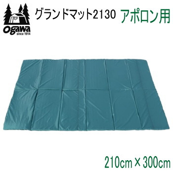 ogawa オガワ マット CAMPAL JAPAN グランドマット2130 アポロン用 3890 キャンパル 送料無料