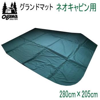 ogawa オガワ マット CAMPAL JAPAN グランドマット ネオキャビン用 3892 キャンパル 送料無料