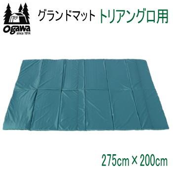 ogawa オガワ マット CAMPAL JAPAN グランドマット トリアングロ用 3893 キャンパル 送料無料