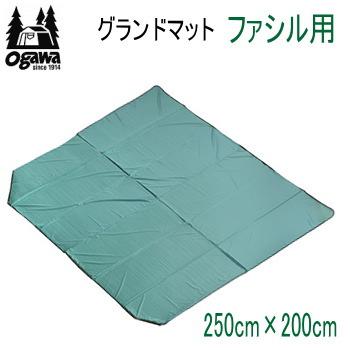 ogawa オガワ マット CAMPAL JAPAN グランドマット ファシル用 3894 キャンパル 送料無料