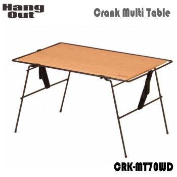 テーブル HangOut ハングアウト Crank Multi Table CRK-MT70WD 送料無料