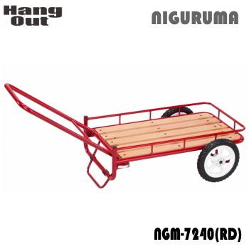 キャリーワゴン HangOut ハングアウト NIGURUMA NGM-7240-RD レッド 送料無料