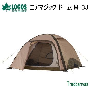 テント LOGOS Tradcanvas エアマジック ドーム M-BJ 71805570 ロゴス 送料無料