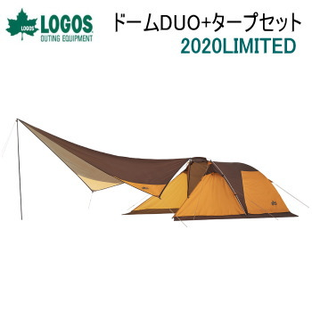 テントタープセット LOGOS ドームDUO+タープセット 2020 LIMITED 71805568 ロゴス 送料無料
