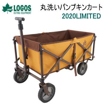 キャリーカート LOGOS 丸洗いパンプキンカート 2020 LIMITED 73188018 ロゴス 送料無料